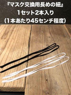 画像1: 交換用マスク紐
